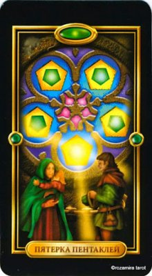 Five of Pentacles.jpg.jpg