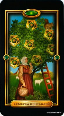 Seven of Pentacles.jpg.jpg