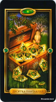 Ten of Pentacles.jpg.jpg